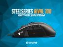 Обзор и тест SteelSeries Rival 700: конструктор для взрослых