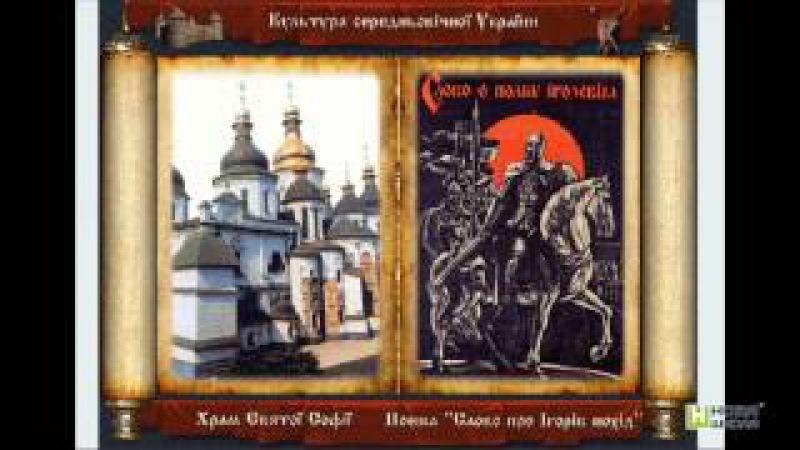 09 Культура середньовічної України
