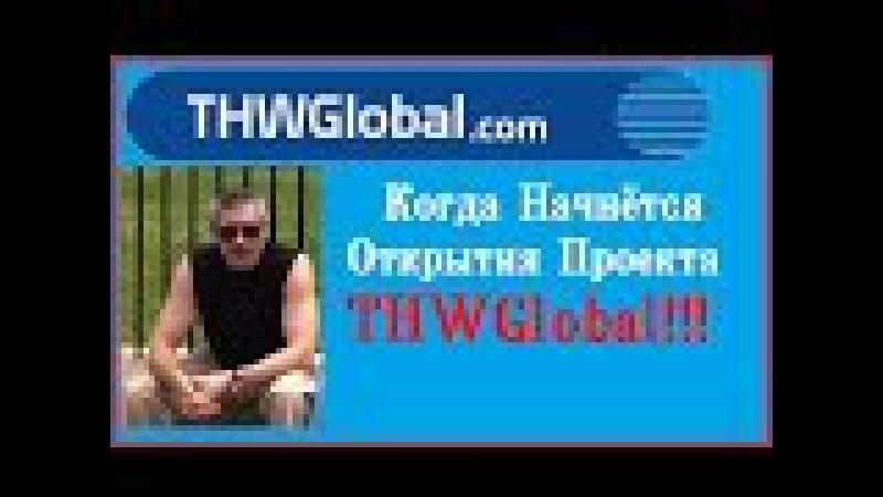 THWGlobal - Когда Начнётся Открытия Проекта THWGlobal