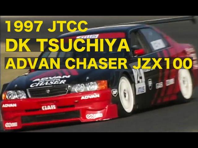 JTCC 土屋圭市 ADVANチェイサーJZX100【Best MOTORing】1997