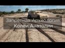 Запретная Археология Колеи Анатолии Forbidden archaeology English subtitles