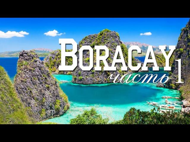 Как добраться до Филиппин, остров Боракай из Куала Лумпура, Малайзии | How to get to Boracay island