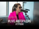 Живой концерт A'Studio LIVE Авторадио