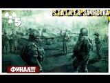 S.T.A.L.K.E.R. ТЧ [ЗАЧИСТКА]   ПРОХОЖДЕНИЕ #5 ФИНАЛ