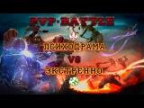 Dragon Nest PvP-Battle Следопыт vs Гладиатор (Экстренно vs Психодрама)