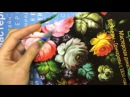 Отработка мазков Жостово, домашнее задание часть первая
