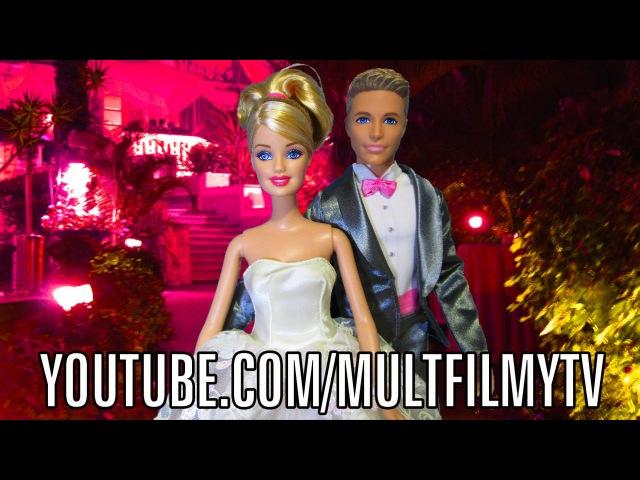 Играем в Куклы Барби и Принцессы Диснея - Свадьба! Барби и Кен!