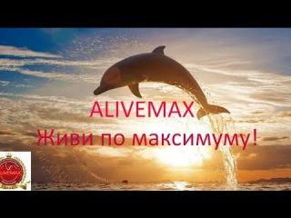 Alivemax Odessa отзыв: тугоухость у подростка, мигрень