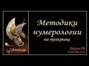 Методики нумерологии Полный фильм