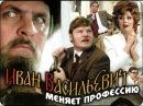 Иван Васильевич меняет профессию-Зря снял! Не царская у тебя физиoнoмия.