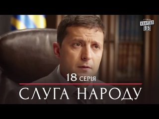 Сериал Слуга Народа - 18 серия | Премьера комедии 2015