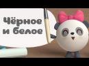 Малышарики - Следы (5 серия) Развивающие мультики для детей 0-4 года