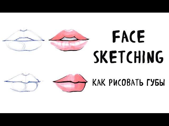 Face Sketching: Как рисовать губы