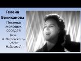 Песенка молодых соседей (Гелена Великанова, Виктор Селиванов за кадром)