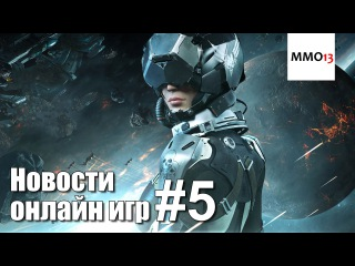 Новости онлайн игр #5 EVE Valkyrie,  Divergence Online, King of Wushu...