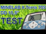 Minelab X-Terra 705 with Coil 10,5 DD 7,5 KHz. Test Depth. Тест глибини