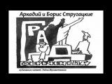 Стругацкие-Град Обреченный 44 (аудиокнига)