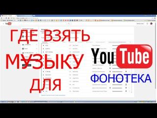 Где взять музыку для видео Ютуб бесплатно?/Фонотека YouTube