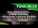Урок 16-1. Лад. Тональность. Song from a Secret Garden». Курс Любительское музицирование .