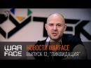 Новости Warface выпуск 12, Ликвидация