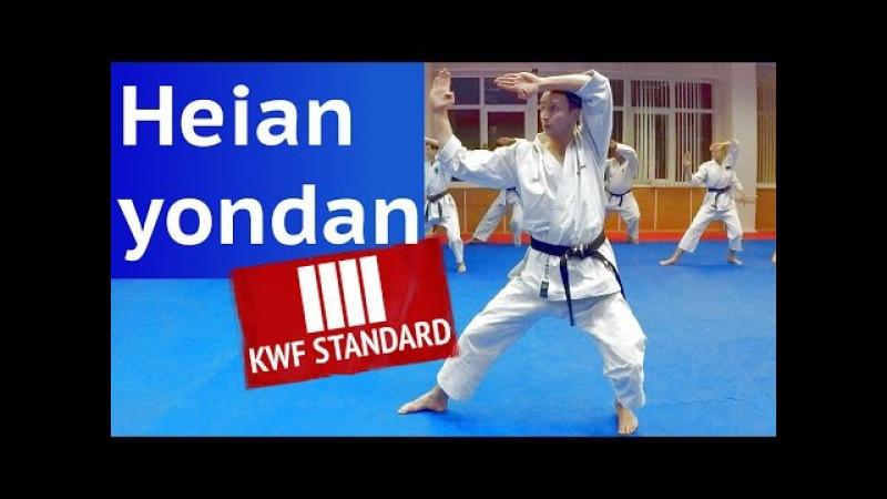 Shotokan Kata Heian Yondan (KWF Standart) by Alex Chichvarin
