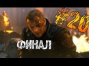 Концовка игры Rise of the Tomb Raider - ФИНАЛЬНАЯ БИТВА 20 1080p 60fps