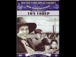Том Сойер ( 1936, СССР, Приключения, Cемейный )