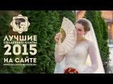 КРАСИВАЯ СВАДЬБА В ГУДЕРМЕСЕ 2015 HD #золотая невеста
