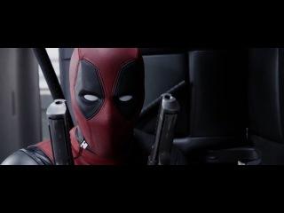 Дэдпул/ Deadpool (2016) Дублированный трейлер б/цензуры №2