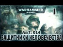 Империум Защитники Человечества 14 Liber Incipiens AofT 14 Warhammer 40000
