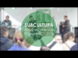 SUBCULTURA на фестивале