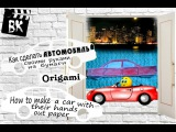 Как сделать автомобиль своими руками из бумаги [Оригами] Игры для детей / Самый дешевый автомобиль