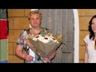 Прощай Детский сад! Спасибо нашим воспитателям! и лично Надежде Александровне!