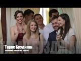 Ведучий на весілля в Києві