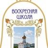 Воскресная школа Свято-Елизаветинского храма