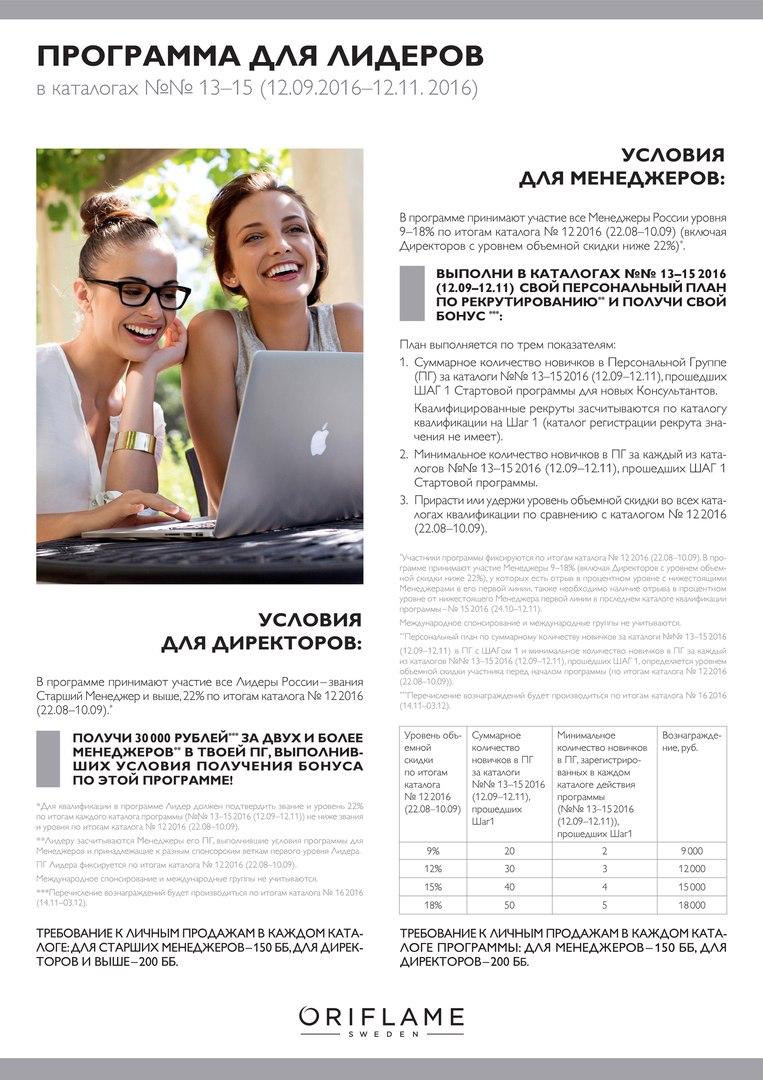 ПРОГРАММА ДЛЯ ЛИДЕРОВ в каталогах №№ 13–15