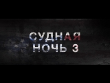 Судная ночь 3 (2016) дублированный трейлер