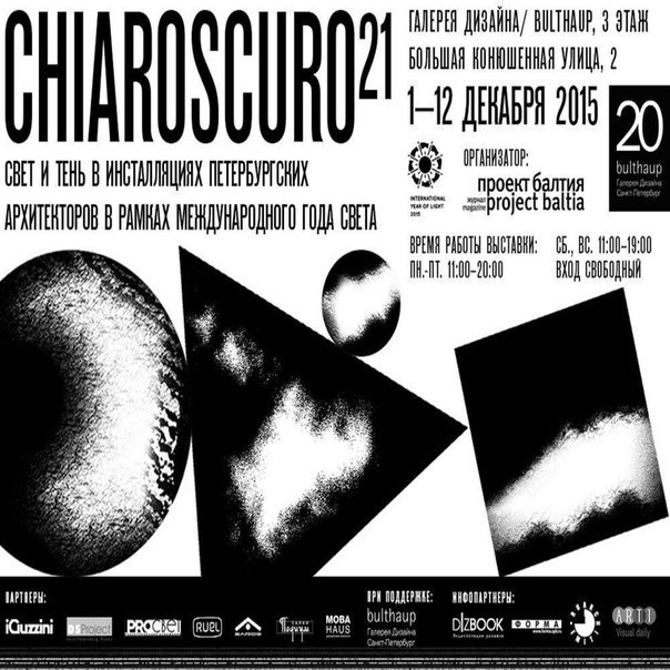 Chiaroscuro 21: Свет и тень в инсталляциях петербургских архитекторов