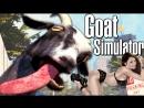 Goat Simulator- симулятор козла № 2