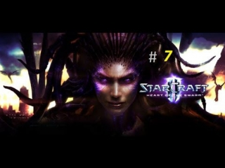 StarCraft 2. Heart of the Swarm