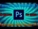 Где скачать Adobe Photoshop CS6? Как установить Adobe Photoshop CS6 ?На русском , без помощи кряков.
