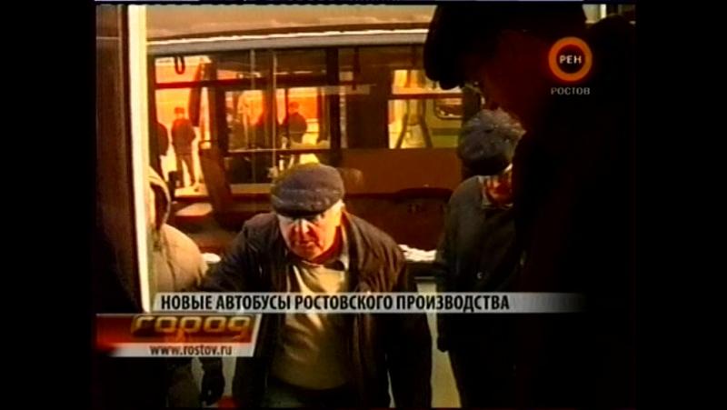 01.2009 - Новые автобусы в Ростове (Сюжет Рен ТВ Ростов)