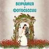 Свадьба в Болгарии.