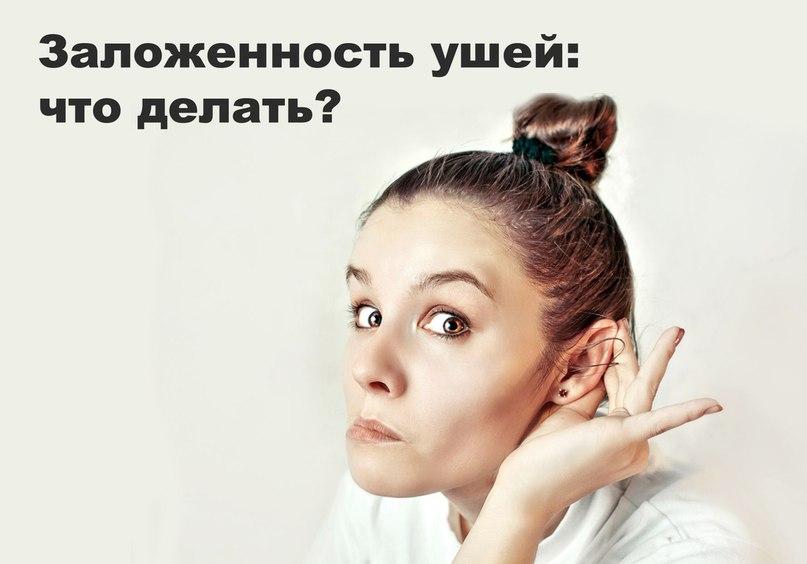 Закладывает уши: что делать?