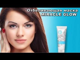 Miracle glow отбеливающая маска. Подробнее http://vk.cc/5kH18A