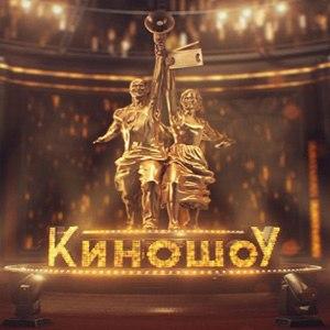 НТВ покажет «Киношоу» с Авериным и Заворотнюк