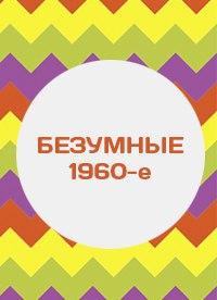 Проект Безумные 1960-e