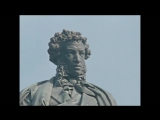 «Покровские ворота» (т/ф, 2 серии, Мосфильм, 1982) — стихотворение А.С.Пушкина
