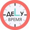 """БИЗНЕС ПРЕДЛОЖЕНИЯ / Портал """"ДЕЛУ ВРЕМЯ"""""""