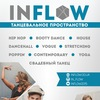 IN FLOW | ТАНЦЫ | ОДЕССА
